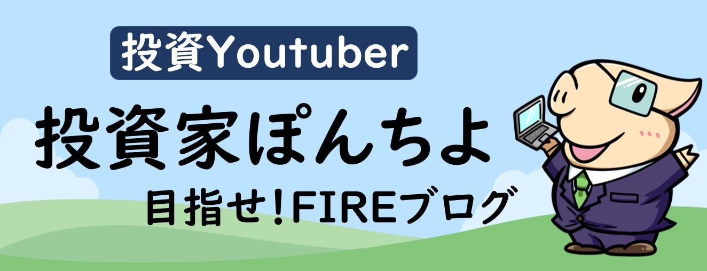 投資家ぽんちよ(ポンチョ)のブログ!目指せFIRE!