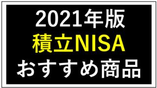 【つみたてNISA】投資初心者が買うべきおすすめ銘柄・2021年版